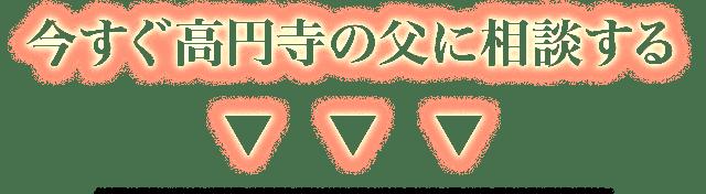 莉翫☆縺宣ォ伜��蟇コ縺ョ辷カ縺ォ逶ク隲�縺吶k